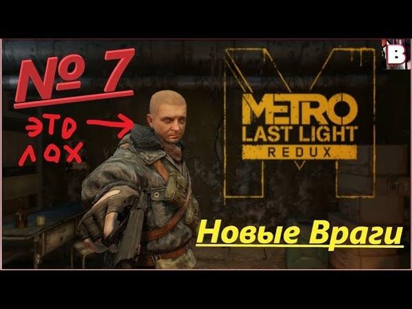 Metro Last Light Redux-№ 7-Новые Враги.