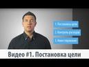 Видео 1 - Постановка целей