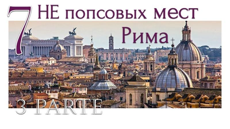 7 не попсовых мест Рима, 3 часть