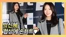 박신혜(Park ShinHye), '협상' 대박 향한 손하트♥ (영화 '협상(THE NEGOTIATION)' VIP 시사회)