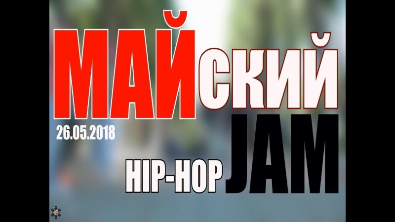 ANUF МАЙский джем Хип хоп 26 05 2018