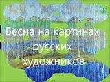 Весна на картинах русских художников 1