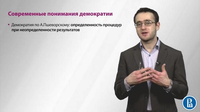 7.6 Современные понимания демократии - Илья Локшин.