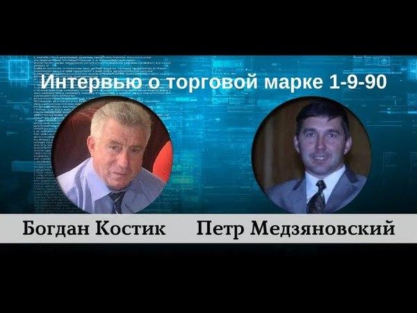 Интервью о торговой марке 1-9-90 с Bohdan_Kostyk Основателем Холдинга
