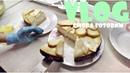 ГРУШЕВЫЙ ПИРОГ ОТ МАМЫ, ПЕРЕВЕЛАСЬ В ДРУГУЮ ГРУППУ! 🍐🍰💃🤩/VLOG/12.11.18