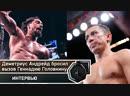 Деметриус Андрейд бросил вызов Геннадию Головкину   FightSpace