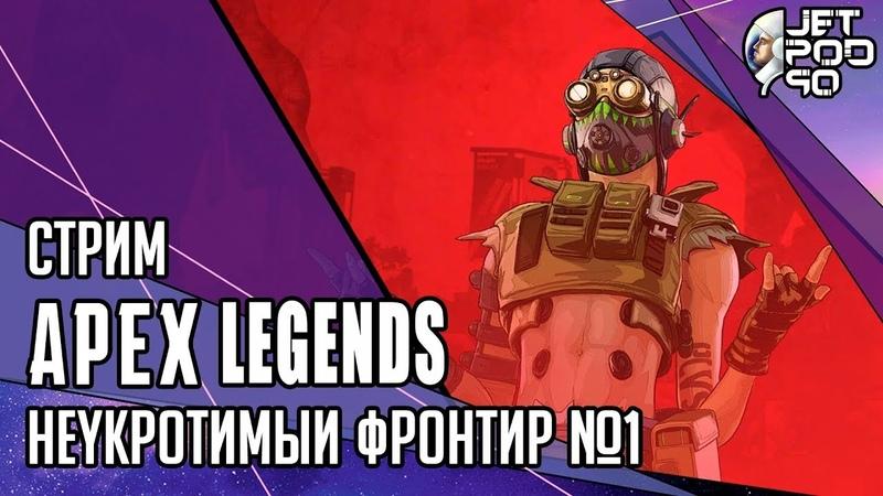 APEX LEGENDS игра от EA. СТРИМ! Ждем боевой пропуск Неукротимый фронтир и героя Октейн с JetPOD90.