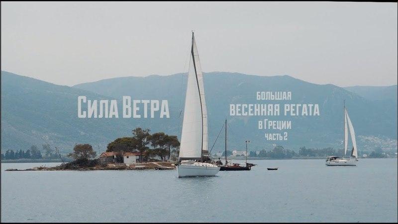 Сила Ветра. Большая весенняя регата. Часть 2. Греция