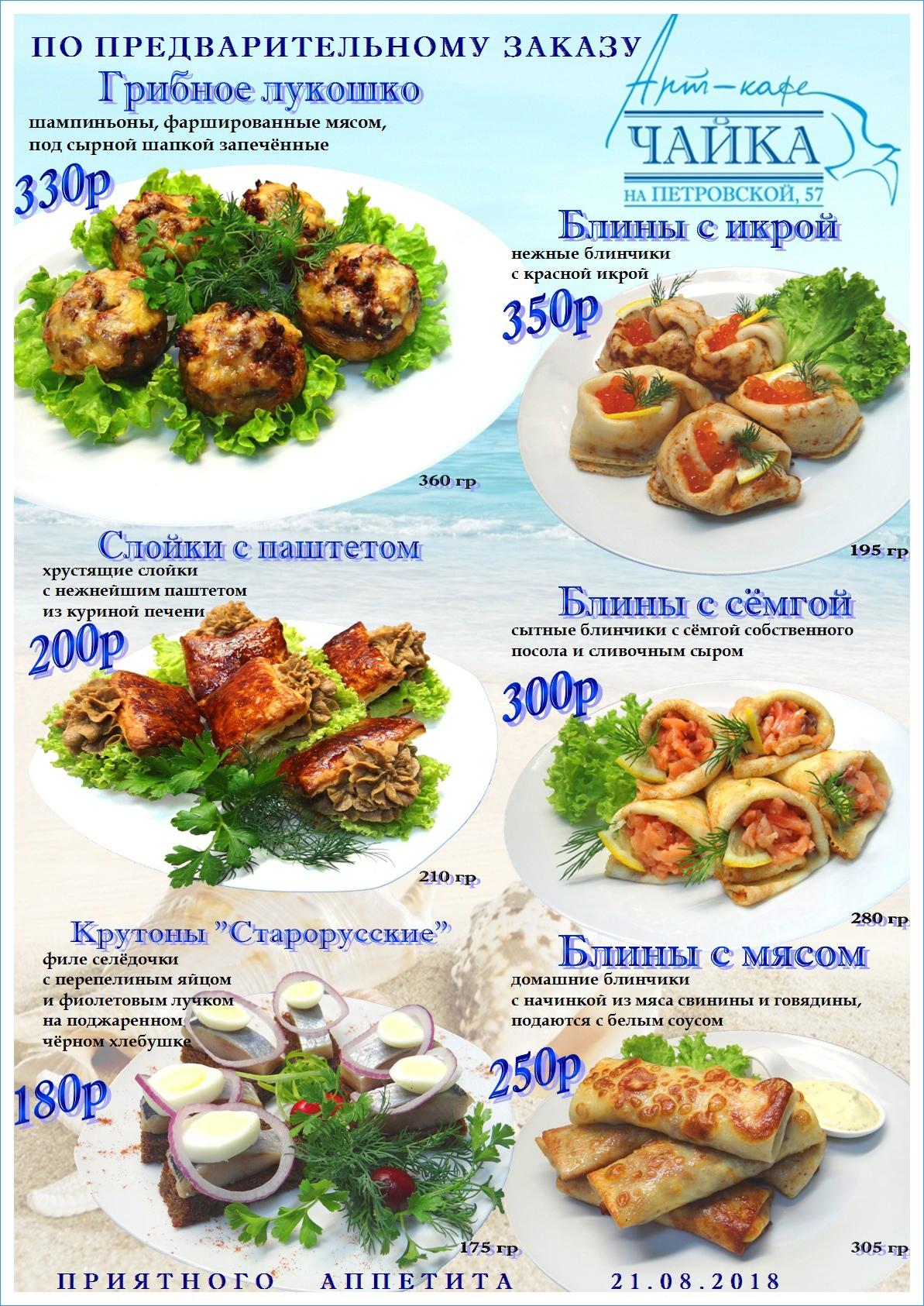 Банкетное меню Арт-кафе «Чайка»