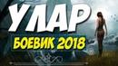Боевик накрыл всех! УЛАР Русские боевики 2018 новинки HD 1080P