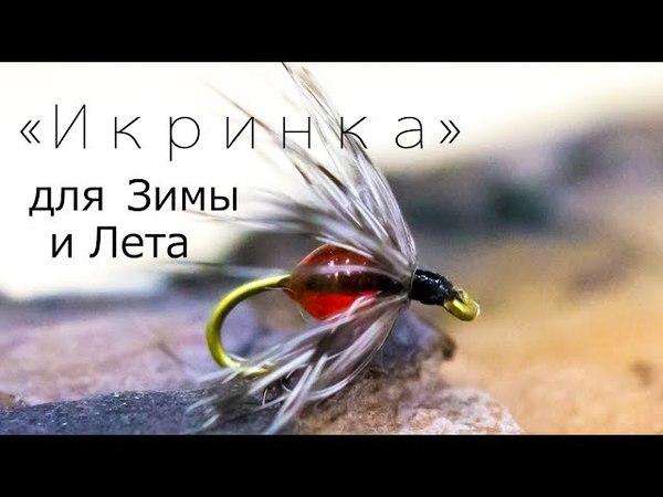 Мушка рыболовная Икринка для рыбалки летом и и зимой