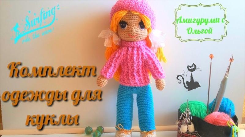 Комплект одежды для куклы Сони. Амигуруми