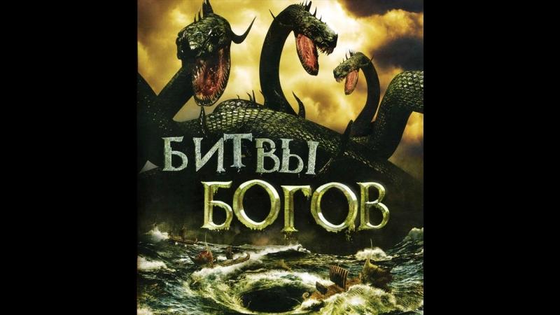 Битвы богов / Clash of the Gods