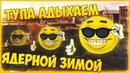 ТУПА АДЫХАЕМ ЯДЕРНОЙ ЗИМОЙ FalloutRP