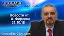 Автомайн Новости от А Фирсова 31 10 18