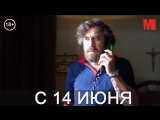 Дублированный трейлер фильма «Эскобар»