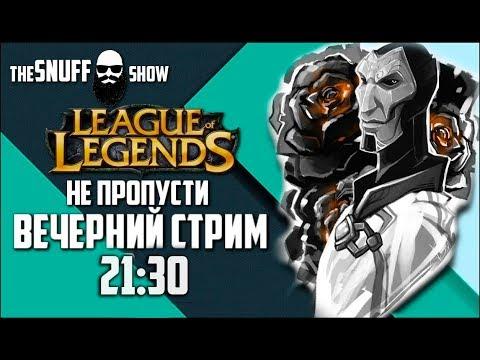 Мейним Джина ● Старт в 21.30 ● League of Legends