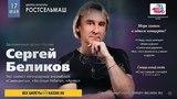 17 мая 2018, Ростов-на-Дону, Сергей Беликов - По волнам нашей памяти. 6+