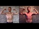Набор мышечной массы на вегетарианстве, сыроедении (часть 1. 2016г)