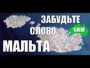 Визовая история: забудьте такое слово Мальта . [AUEDU] 0124