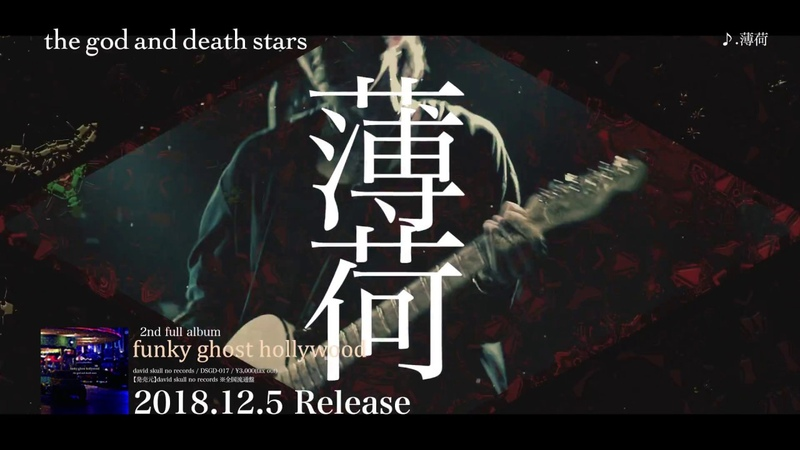 """The god and death stars funky ghost hollywood Trailer 薄荷"""""""