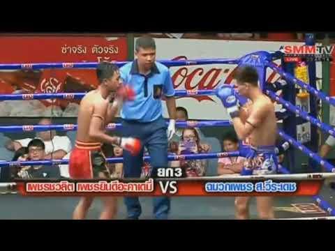 เพชรชวลิต Vs ฉมวกเพชร | Phetchawarit Vs Chamuckphet, 18 มิถุนายน 2561 | Muay Thai Daily