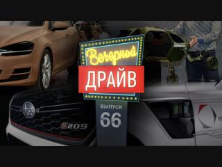 Вечерний Драйв #66 - Как Volkswagen торговал тестовыми прототипами и другие автомобильные истории