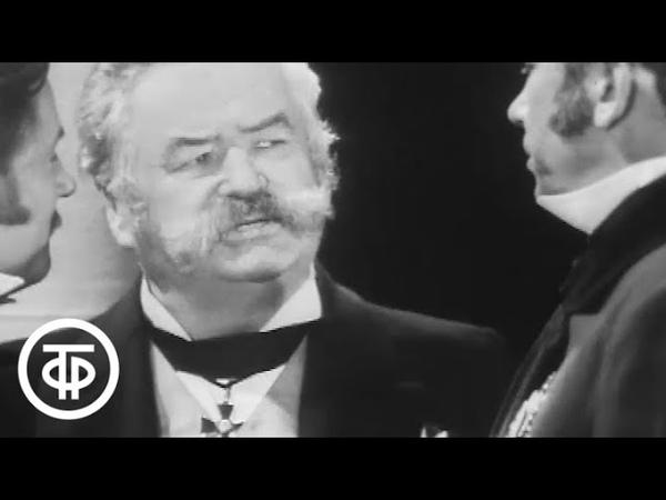 А.Герцен. Былое и думы. Серия 15 Зову живых (1972)