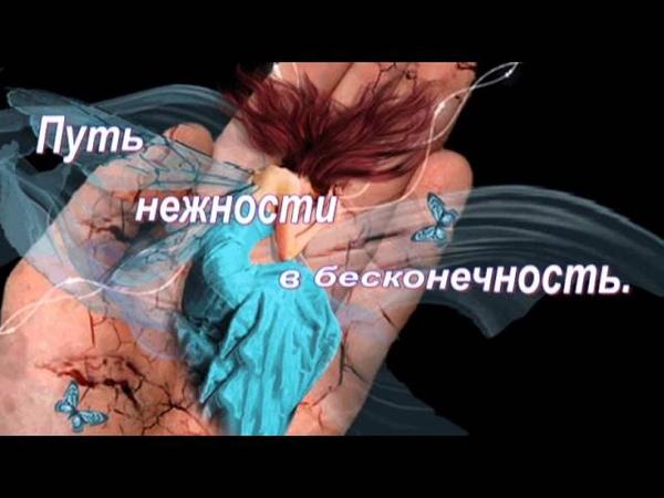 Автор стихов Людмила Вамба Нежность