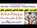 Top One Magical Remedy For Back Pain Constipation Stomach Problems By Kazy Health Tips