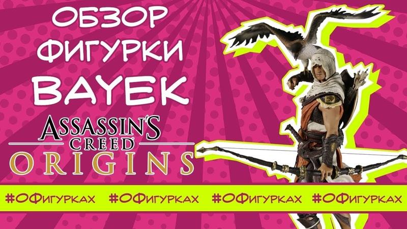Обзор фигурки Bayek Assassin's Creed Origins. О Фигурках