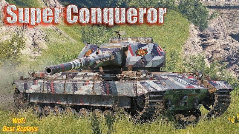 Super Conqueror ОГНЁМ И МЕЧОМ * Ласвилль