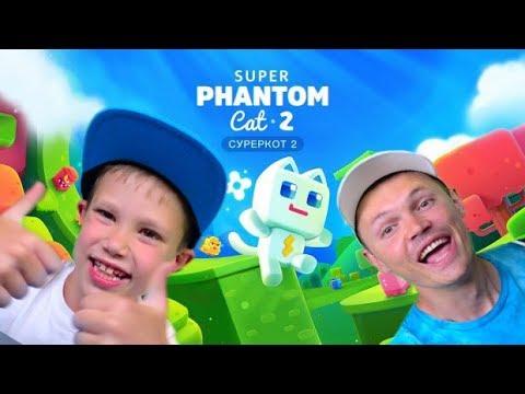 Super PHANTOM Cat 2 letsplay от Mister Max Play