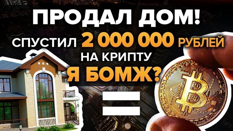 Я ПРОДАЛ ВСЕ и Вложил 2 МИЛЛИОНА рублей в БИТКОИН!