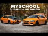 MySchool - Subaru vs Mitsubishi
