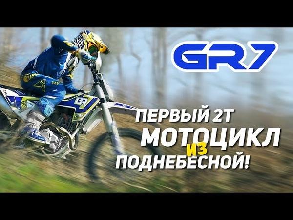 Мотоцикл GR7 промо