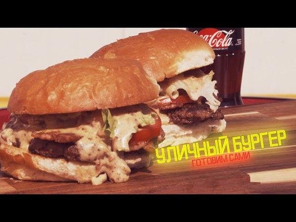Готовим легендарный латинобургер из Молодечно
