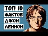 Топ 10 Фактов Джон Леннон