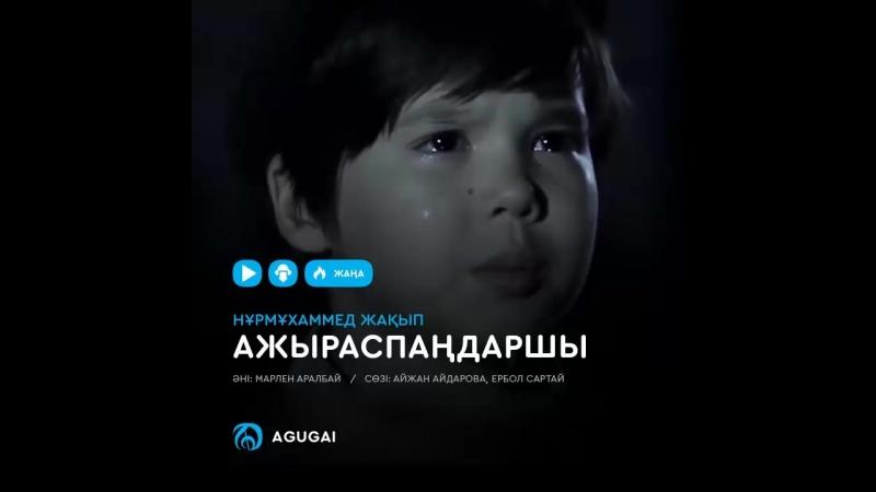 АТА-АНАЛАР, АЖЫРАСПАҢДАР, СӘБИ ЖҮРЕГІН АУЫРТПАҢДАР !_pray__pray__pray__pray__pray_ ( 720p ).mp4