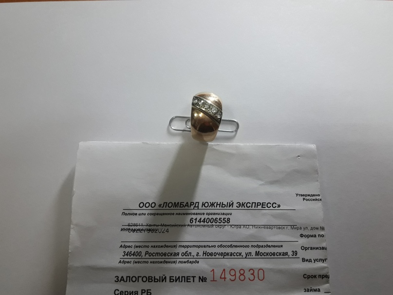 776809472189 Союз-Ломбардов Нижневартовск   Нижневартовск