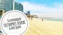 Белорусский тестировщик тестирую пляж в Абу-Даби
