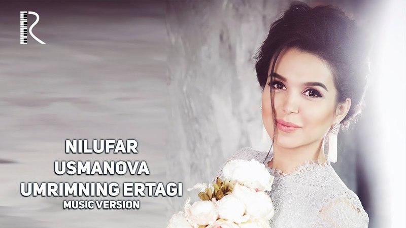 Nilufar Usmanova - Umrimning ertagi | Нилуфар Усмонова - Умримнинг эртаги (music version)