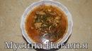 Суп харчо Мало ингредиентов вкусный результат
