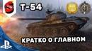 Т-54 КРАТКО О ГЛАВНОМ. КАКУЮ ПУШКУ СТАВИТЬ КАКАЯ ПУШКА ЛУЧШЕ КАКОЕ ОРУДИЕ СТАВИТЬ