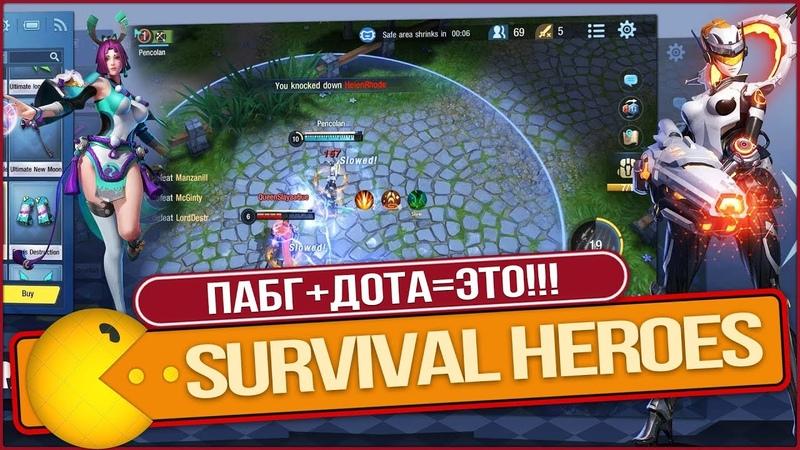 🔥ШОК! ПУБГ скрестили с ДОТОЙ! Survival Heroes   Обзор Андроид игры