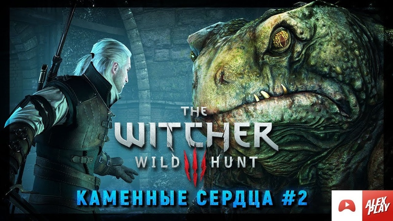 The Witcher 3. Wild Hunt | Ведьмак 3. Дикая охота. Дополнение. Каменные сердца. 2