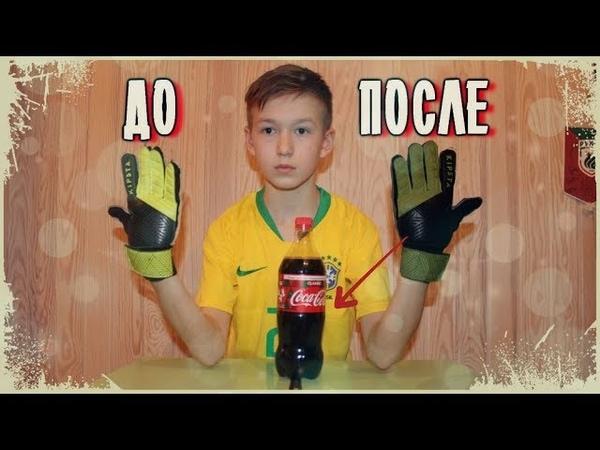 ПОЛОЖИЛ Футбольные ПЕРЧАТКИ в Кока Колу НА 24 ЧАСА