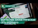 На российском интернет форуме представили биометрическую сеть будущего ФАН ТВ