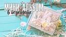 Скрапбукинг мастер класс зимний мини альбом для мальчика Эксперимент с обложкой переплета