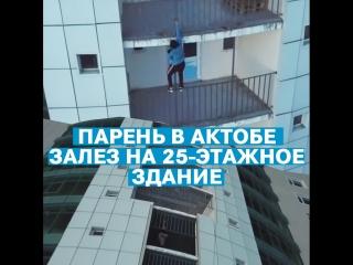 Парень в Актобе по балконам залез на 25-этажное здание